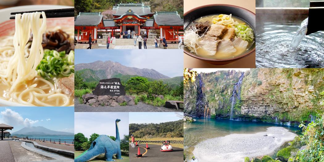 鹿児島観光モデルコース