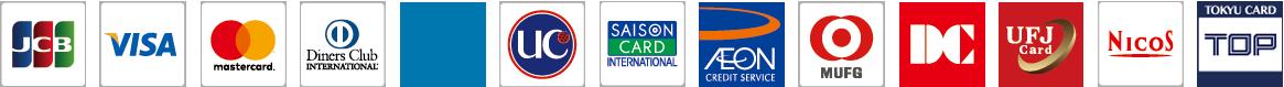 JCB、VISA、MasterCard、ダイナーズ、アメリカンエキスプレス、UC、セゾンカード、イオン、MUFGcard、DC、UFJ、NICOS、tokyucard