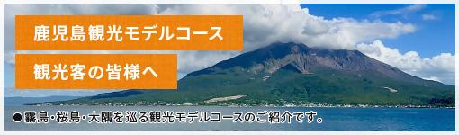 鹿児島観光マップ