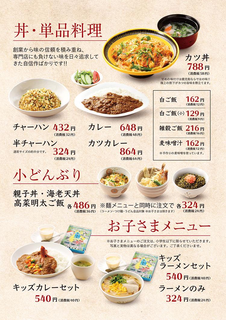 丼・単品料理・お子さまメニュー