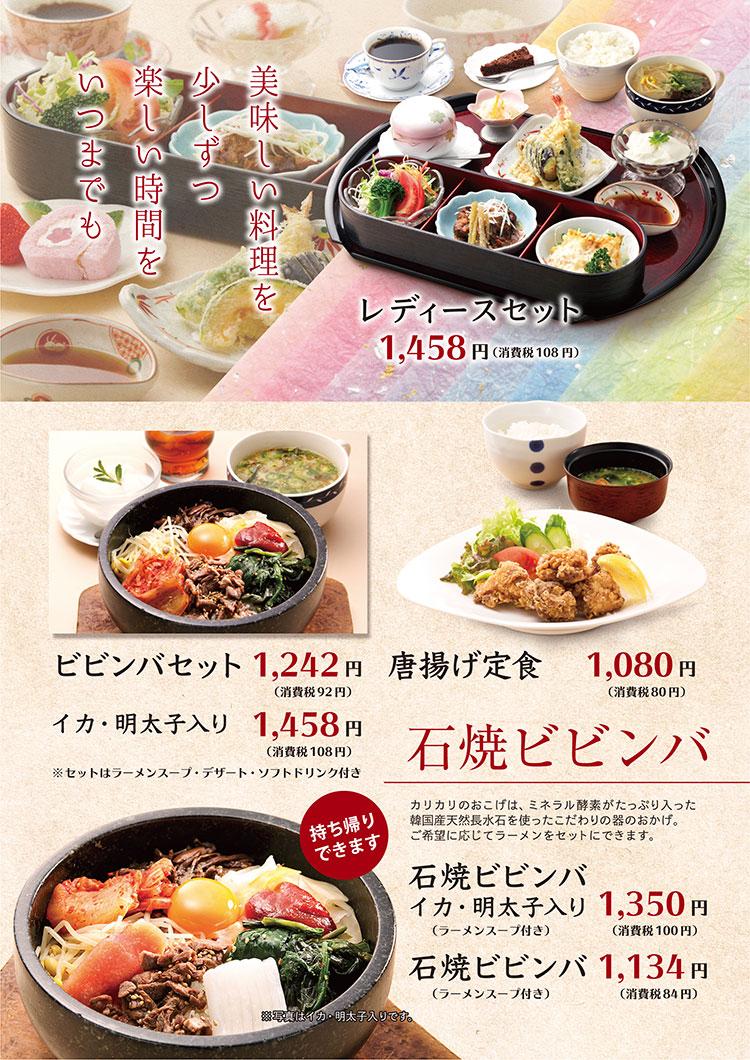 レディースセット・唐揚げ定食・ビビンバ