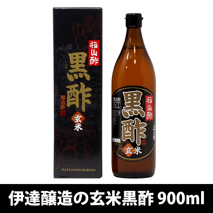 伊達醸造の玄米黒酢 900ml