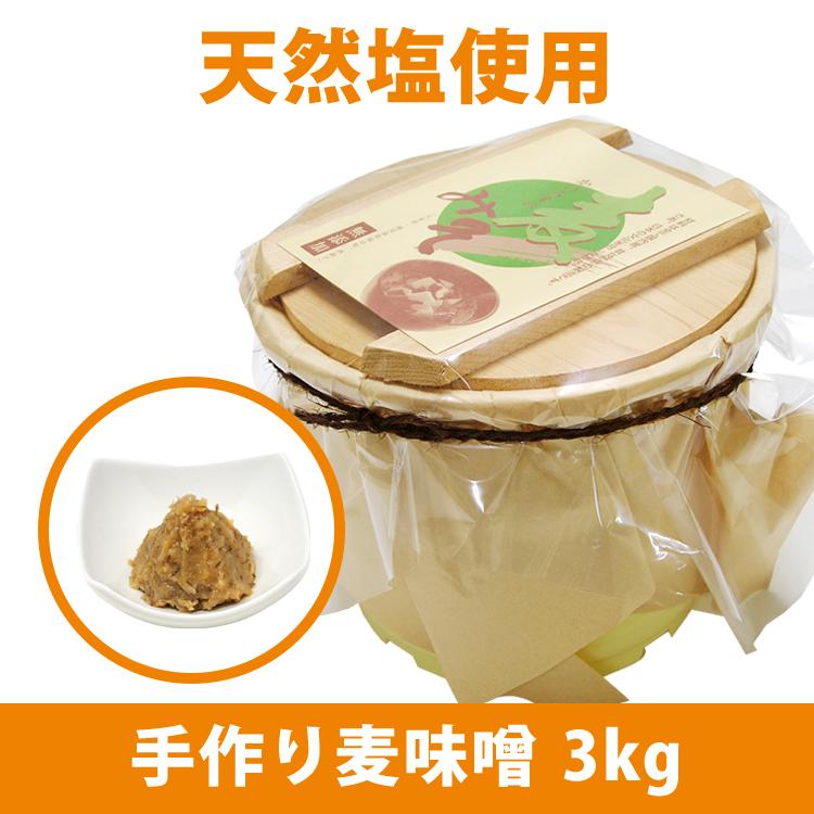 手作り麦味噌(天然塩)3kg