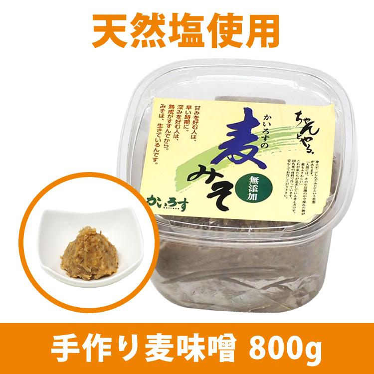 手作り麦味噌(天然塩)800g