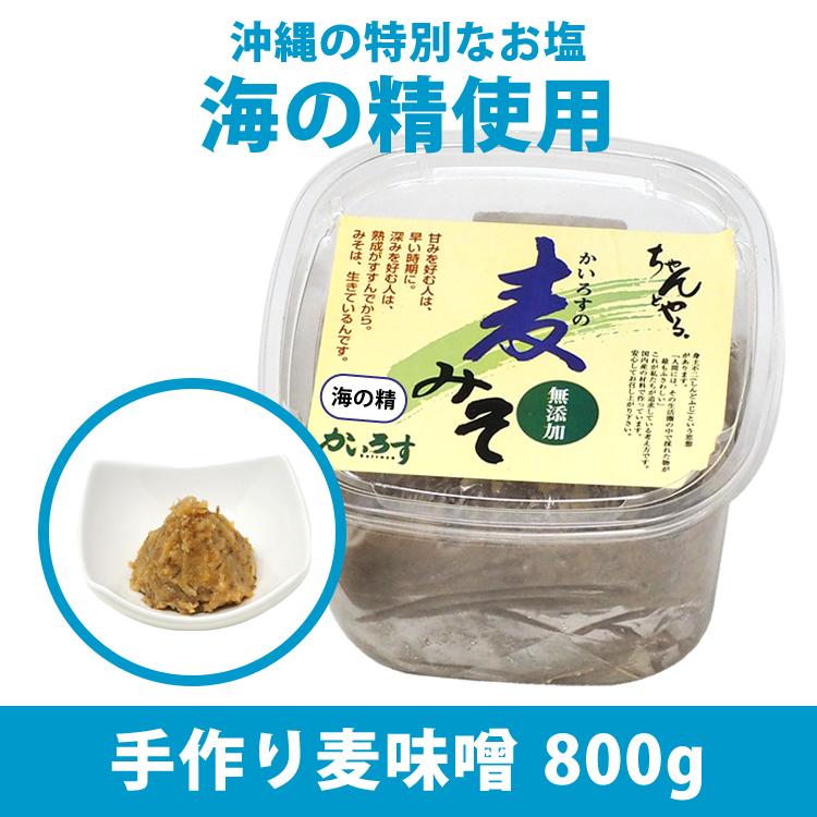 手作り麦味噌(海の精)800g