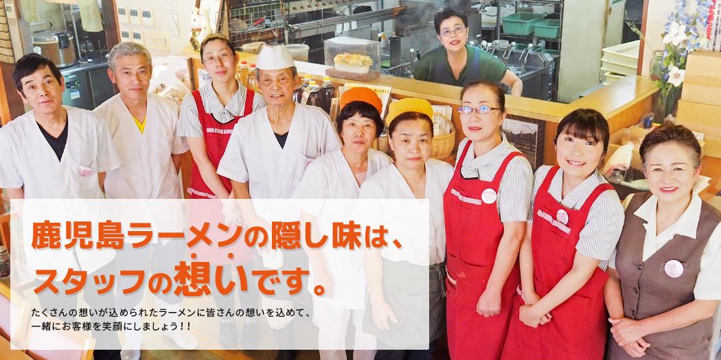 鹿児島ラーメンの隠し味は、スタッフの想いです。