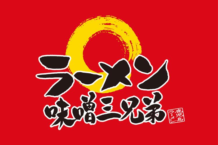 味噌三兄弟のロゴ