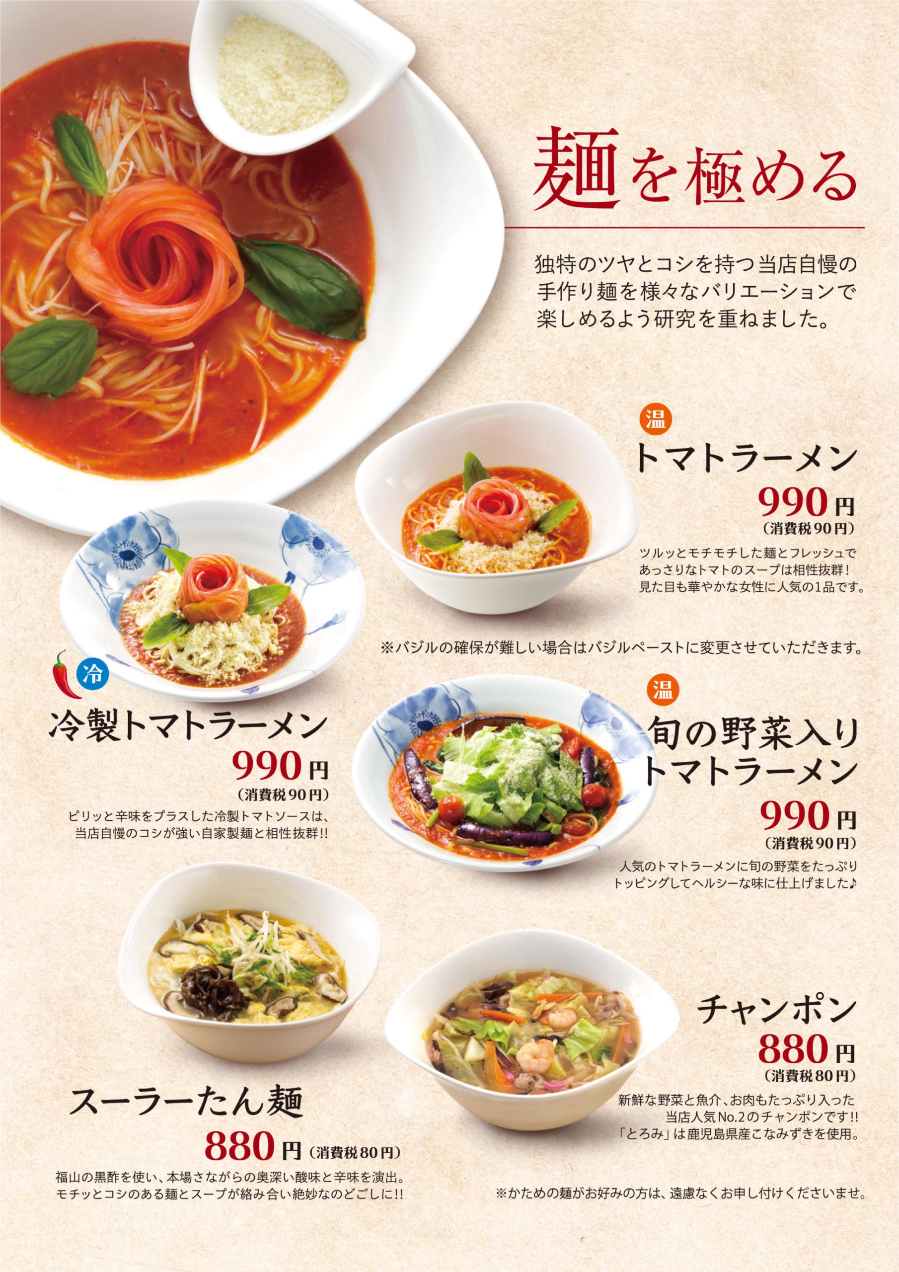 トマトラーメン・スーラ―たん麺・チャンポン
